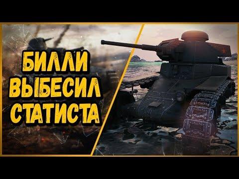 БИЛЛИ ВЫБЕСИЛ СТАТИСТА | World of Tanks thumbnail