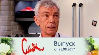 Смак - Гость Юрий Николаев.  Выпуск от26.08.2017