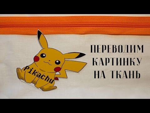 Перевод  картинки Пикачу на ткань / How to translate a picture of Pikachu on the fabric?