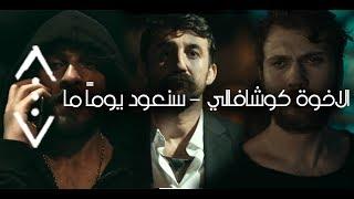 اغنية عن الاخوة كوشافالي - سنعود يوماً ما - #Çukur - Canbay & Wolker - Elbet Bir Gün Video