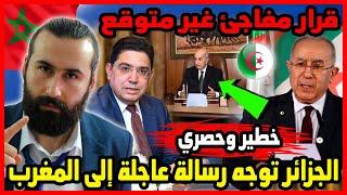بشكل مفاجئ الجزائر توجه رسالة عاجلة الى المغرب وقرار مغربي يفاجئ الجميع   ابو البيس _ abo al bis