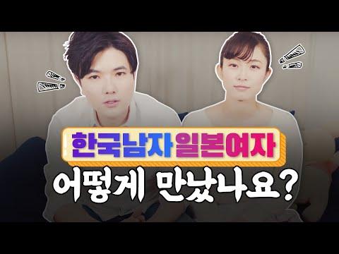 【한일부부】한국남자 일본여자가 어떻게해서 처음 만났나요?