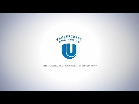 Университет Лобачевского: «Мы исследуем, обучаем, меняем мир»