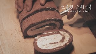 ENG/KOR) 모카 초콜렛 스위스롤 Chocolate…