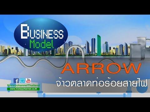 Business Model | ARROW จ้าวตลาดท่อร้อยสายไฟ # 17/5/60