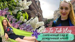 Смотреть видео Куда сходить в Москве | Сиреневый рай | Промокли до нитки на Арбате онлайн