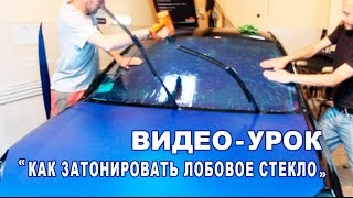 Как затонировать лобовое стекло атермальной тонировкой хамелеон(Как затонировать машину смотрите в нашем подробном видео. На примере тонировки лобового стекла атермально..., 2015-08-15T10:32:23.000Z)