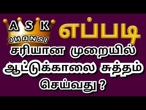 எப்படி சரியான முறையில் ஆட்டுக்காலை சுத்தம் செய்வது ? How to Clean Goat Leg in Tamil ? Lamb Leg Clean