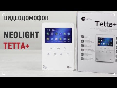 Neolight TETTA+ – компактный домофон с 4,3'', сенсорным дисплеем и сенсорными кнопками управления