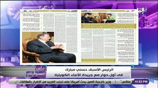 أحمد موسي يكشف تفاصيل حوار مبارك مع الكويتية فجر السعيد