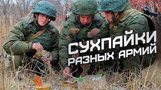 видео История питания в армиях мира – история рациона питания солдат