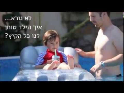 כשאתה לא יכול להעיף את הילד שלך למים...
