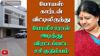 Sasikala family sent out from poes garden house.! - 2DAYCINEMA.COM