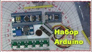 Модули для Arduino проектов создания разнообразных устройств