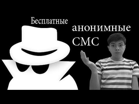 Бесплатные SMS из Агента на мобильные номера России и
