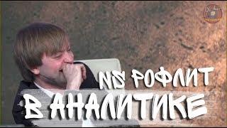 РОФЛЫ В АНАЛИТИКЕ НС В УДАРЕ! (DAC 2018)