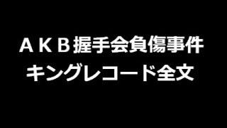 引用元 AKB握手会主催のキングレコード「卑劣な犯人の行為に怒り」 100...