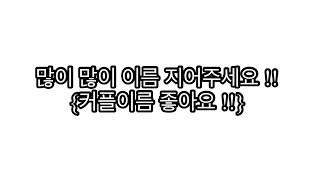 인사말 + 공지 구독과 좋아요 부탁드립니다:)