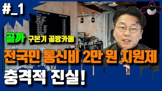 """[골까] #_1 """"전국민 통신비 2만원 지원제…"""