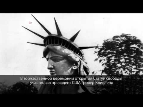 130 лет назад сотоялось торжественное открытие знаменитой Статуи свободы в Нью-Йорке