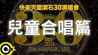 【快樂天堂 滾石30】兒童合唱篇
