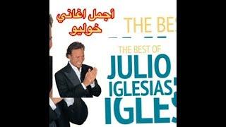 THE BEST OF Julio Iglesias   اجمل اغاني خوليو اجليسياس