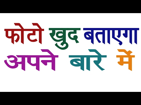 How To Use Google Image Search To Find Information About A Picture In Hindi