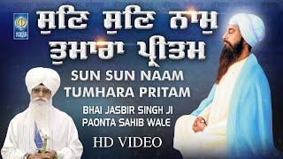 Sun Sun Naam Tumhara Pritam | Gurbani Shabad Kirtan Bhai Jasbir Singh Paonta Sahib | Amritt Saagar