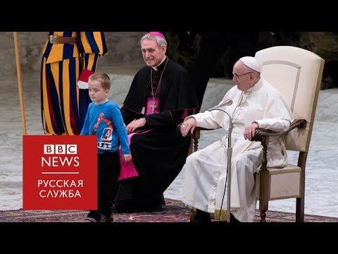 Аудиенцию в Ватикане