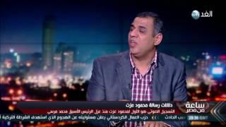 باحث يكشف عن سر توقيت تسجيل محمود عزت