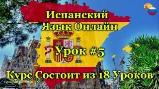 Испанский Язык: Перемещения По Городу | Урок #5