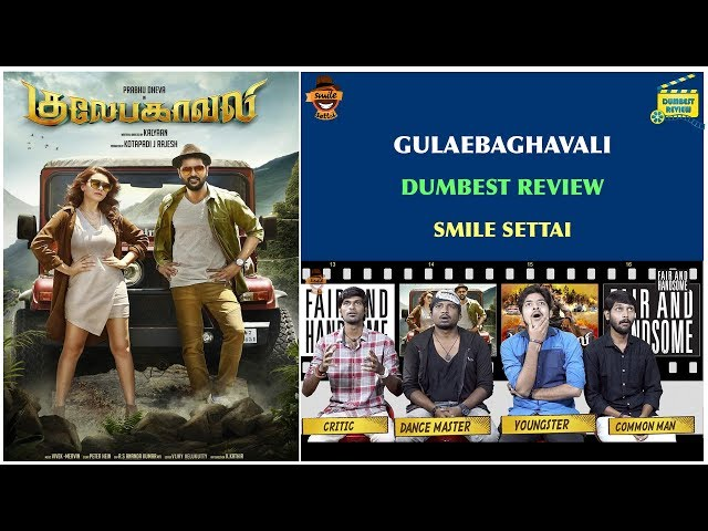 Gulaebaghavali - Movie Review | Dumbest Review | Prabhu Deva, Hansika | Smile Settai