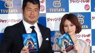 髙田延彦、ダレノガレ明美/『ジャッジ・ドレッド』Blu-ray&DVDリリース...
