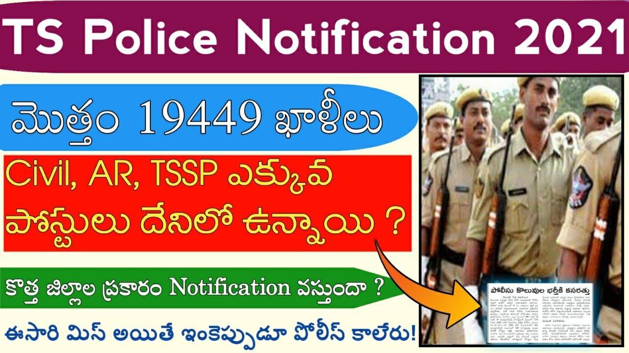 TS Police Recruitment 2021 || SI & Constable Total Vacancies Information | కొత్త జిల్లాల ప్రకారమా ?