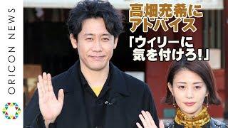 チャンネル登録:https://goo.gl/U4Waal 俳優の大泉洋(45)、女優の高...