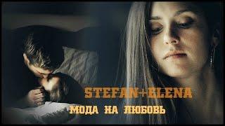 ►STEFAN+ELENA | Мода На Любовь