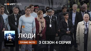 Люди 3 сезон 4 серия промо фото