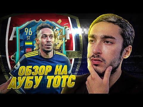 ОБЗОР НА TOTS AUBAMEYANG | ФИФА 20