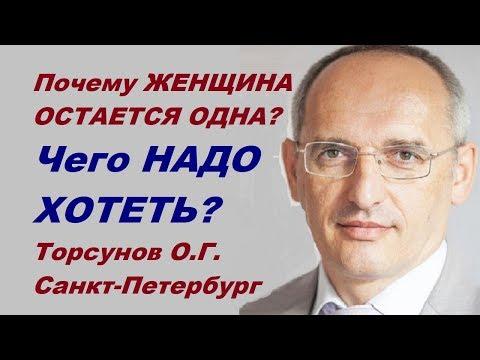 Почему ЖЕНЩИНА ОСТАЕТСЯ ОДНА? Чего НАДО ХОТЕТЬ? Торсунов О.Г, Санкт-Петербург