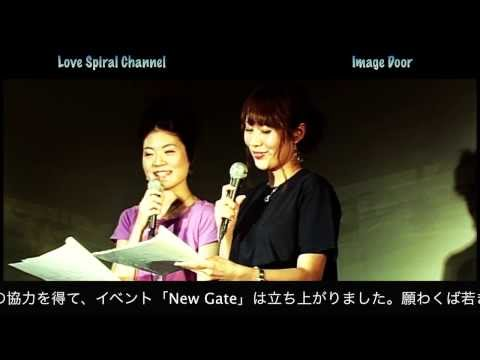 New Gate Collection 2013 vol.2 第一部 Love Spiral Channel