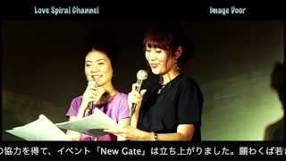 2013年8月24日に行われたNew Gate Collection 2013 vol.2 第一部、放送...