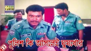 পুলিশ কি আসলেই ঘুষখোর । Movie Scene । Banglar Hero। Manna Dialogue