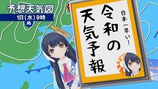 令和になって日本一早い天気予報〜〜🌈🌈