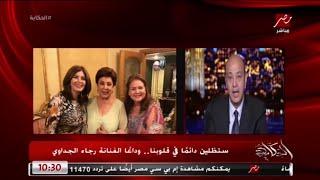 فيديو- مكالمة مؤثرة بين عمرو أديب وابنة رجاء الجداوي | في الفن