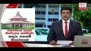 Ada Derana Prime Time News Bulletin 06.55 pm - 2018.11.13