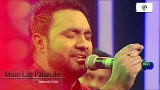 main-lajj-palan-dy-larr-by-lakhwindar-wadali-new-2018
