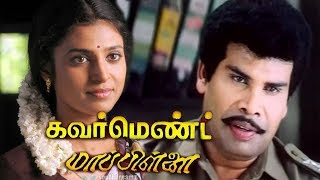 Government Mappillai | Tamil Full action Movie | Anandaraj,Kasthuri,Senthil | Manivannan | Deva