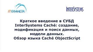 Краткое введение в СУБД InterSystems Caché.