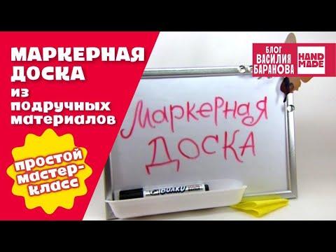 Маркерная доска своими руками / ПОДЕЛКА / HAND MADE