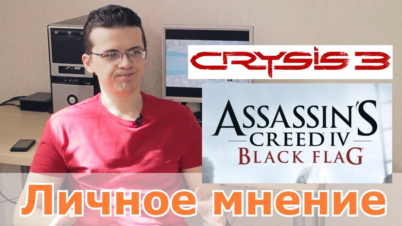 Личное мнение - Crysis 3, Assassins Creed 4 Black Flag